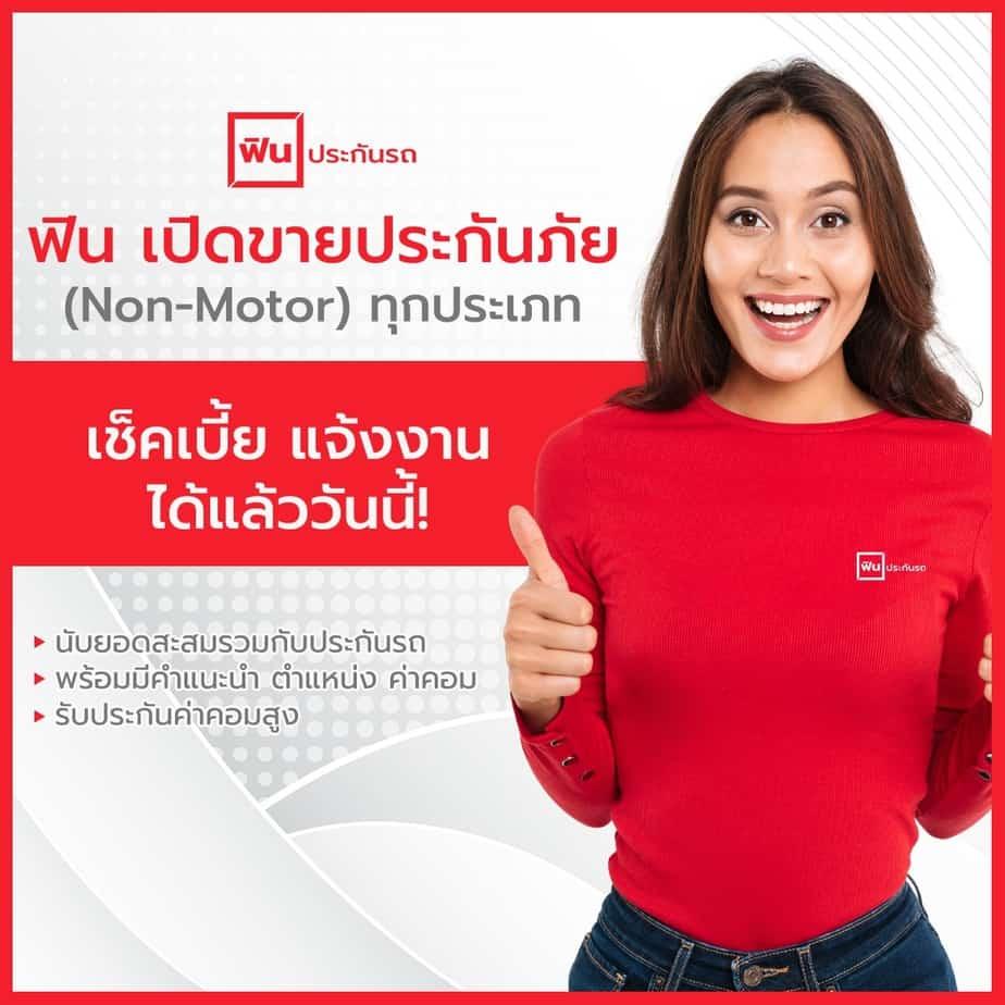 เปิดขาย Non-motor